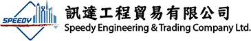 Speedy Engineering & Trading Company Limited Logo